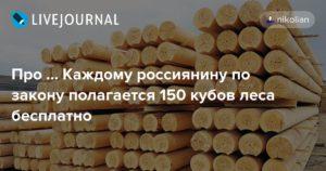 150 кубов леса на строительство дома закон 2020