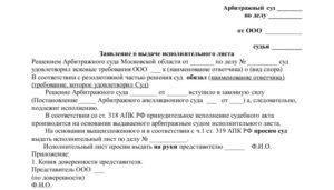 Заявление о направлении исполнительного листа по почте образец