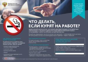 Запрет курения на работе