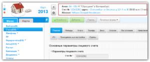 Задолженность за жкх по лицевому счету в московской области
