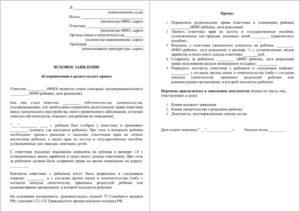 Заявление об ограничении права управления автомобилем образец