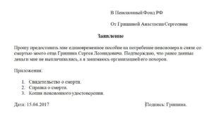 Заявление на выплату пособия на погребение образец