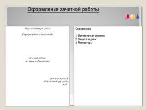 Лицевой лист зачетной работы