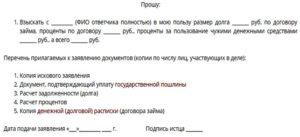 Исковое заявление о взыскании задатка по предварительному договору образец