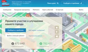Жалобы на жкх сайт правительства санкт петербурга