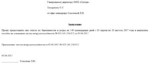 Заявление на возврат больничных из фсс 2020 бланк