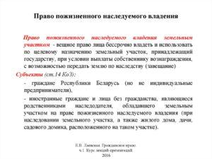 Земельный кодекс право пожизненного наследуемого владения