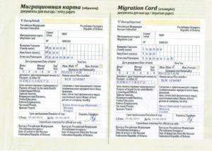 Отметка в миграционной карте о продлении срока пребывания