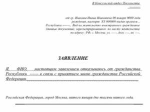 Заявление об отказе от гражданства казахстана по почте