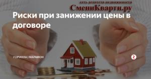 Занижение стоимости квартиры в договоре