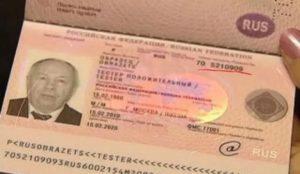 Заграничный паспорт серия 51