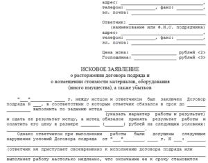 Исковое заявление на подрядчика об исполнении обязательств