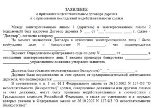Образец соглашения о расторжении договора дарения доли квартиры