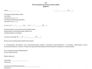 Образец приказ о передаче котельной