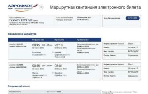 Возврат билетов на самолет купленных через интернет узбекские авиалинии