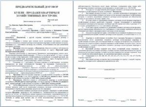 Оформление купли продажи квартиры по ипотеке в казахстане