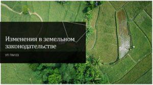 Изменения в земельном законодательстве