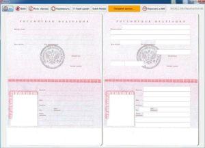 Паспорт бланк пустой