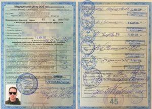 Нужно ли проходить мрт при замене водительского удостоверения