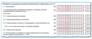 Нулевой 3 ндфл для ип на осно образец заполнения 2020
