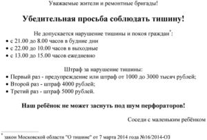 Нарушение тишины и покоя граждан в дневное время ростовская область