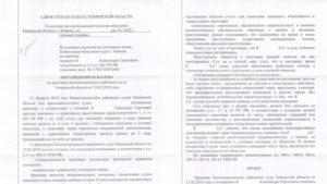 264 ч 4 не устраивает приговор апелляция потерпевшая обжаловать