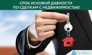 Сроки исковой давности по сделкам с недвижимостью
