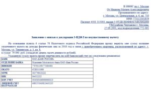 Опись расходных документов для налоговой имущественный вычет