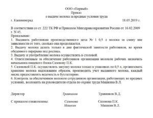 Образец приказа об отмене компенсации за молоко по результатам соут
