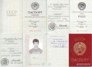 В каком возрасте в ссср выдавали паспорт
