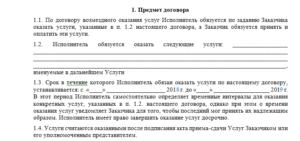 Образец договора системного администрирования