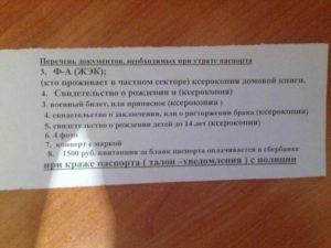 Куда обращаться при потере паспорта тольятти