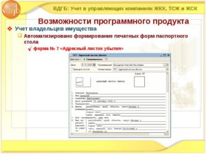 Обязанности паспортного стола управляющей организации