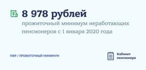 Мрот на детей 2020 спб