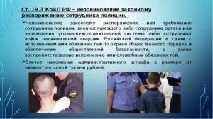 Неподчинение законному требованию сотрудника полиции