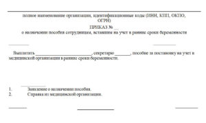 Образец приказа на единовременное пособие вставшей учет в ранние сроки беременности
