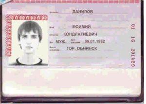 Как можно использовать паспортные данные в интернете
