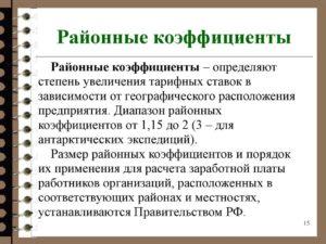 Новосибирск районный коэффициент