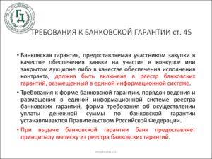 Возврат комиссии банковская гарантия досрочное прекращение