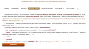 Подать заявление в загс новороссийск онлайн