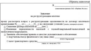 Образец заявления для подачи на реструктуризацию в банк