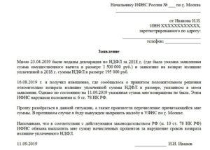 Написать письмо обращение руководителю налоговой инспекции по городу москвы