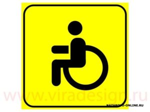 Знак инвалид как действует