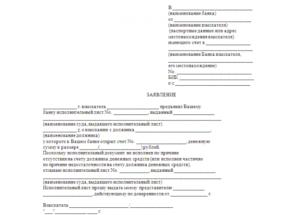 Заявление о предъявлении исполнительного документа в банк образец