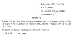 Заявление о переводе сотрудника в другую организацию образец