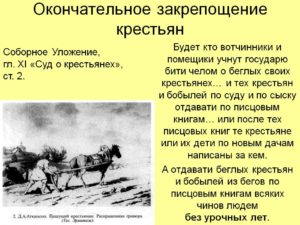 Окончательное закрепощение крестьян было оформлено в