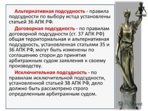 Как обойти договорную подсудность арбитраж