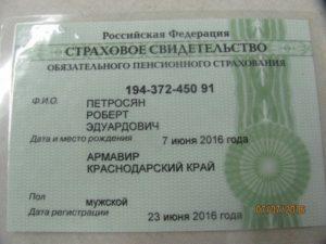 Найти снилс человека по паспорту