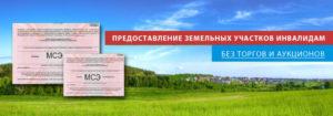 Земля для инвалидов бесплатно в московской области