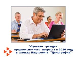 Обучение через центр занятости стерлитамак в 2020 году